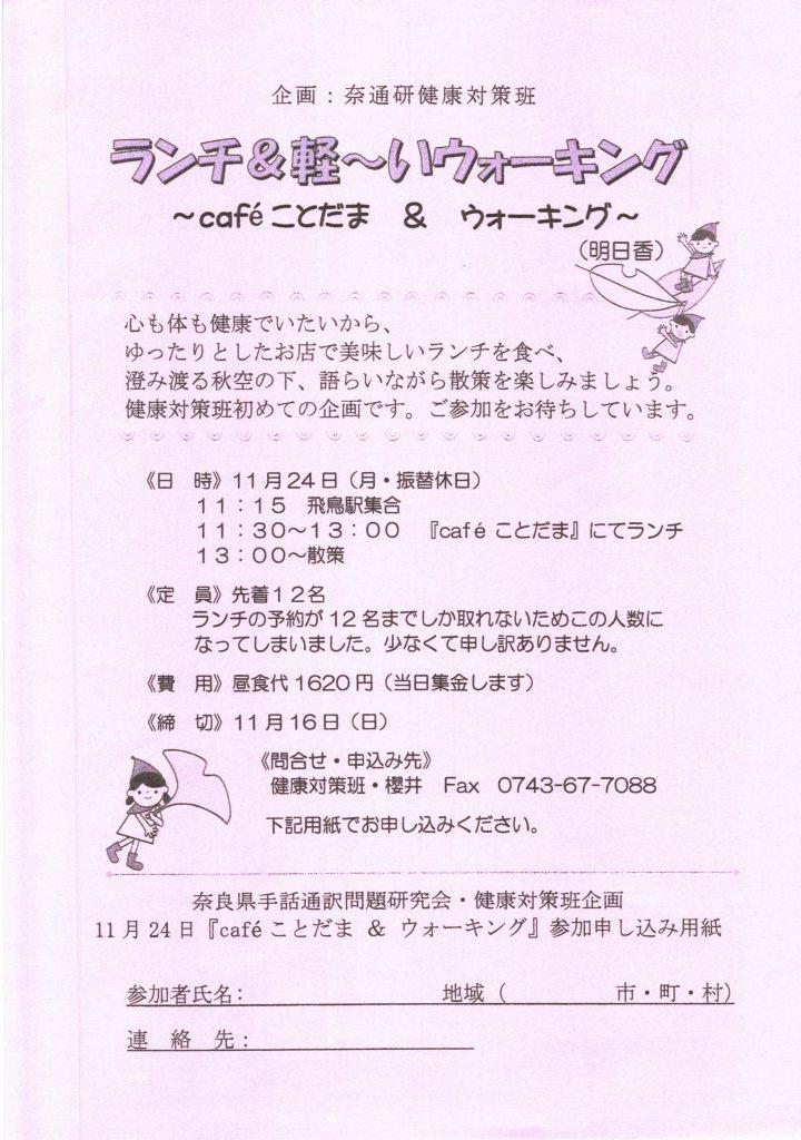 ランチ&軽~いウォーキング2014