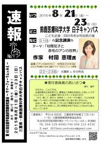 第48回手話通訳問題研究集会サマーフォーラムinみえ_速報1号