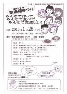 2014奈通研まつり