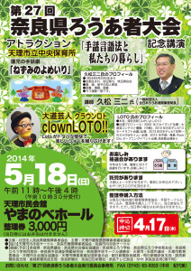 第27回奈良県ろうあ者大会チラシ表