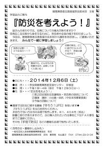 2014.12.6 防災学習会 案内