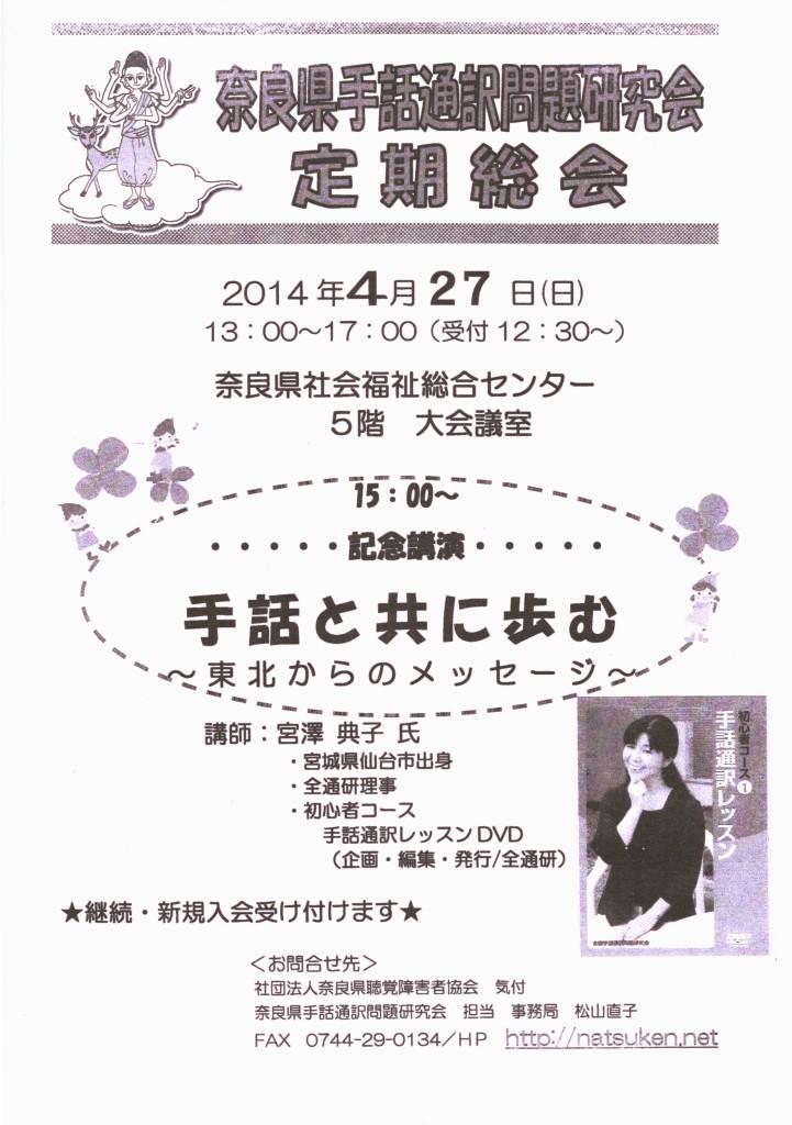 2013年度奈良県手話通訳問題研究会定期総会